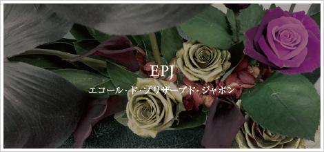 EPJ エコール・ド・プリザーブド・フラワー・ジャポン
